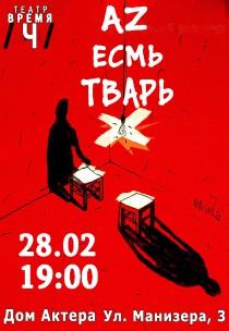 """Театр """"Время Ч"""" """"Аз есмь тварь"""" Харьков"""