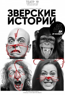 """Театр 19. """"Зверские истории"""" Харьков"""