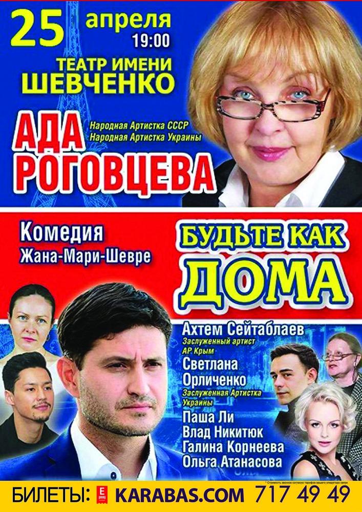 Ада Роговцева Харьков