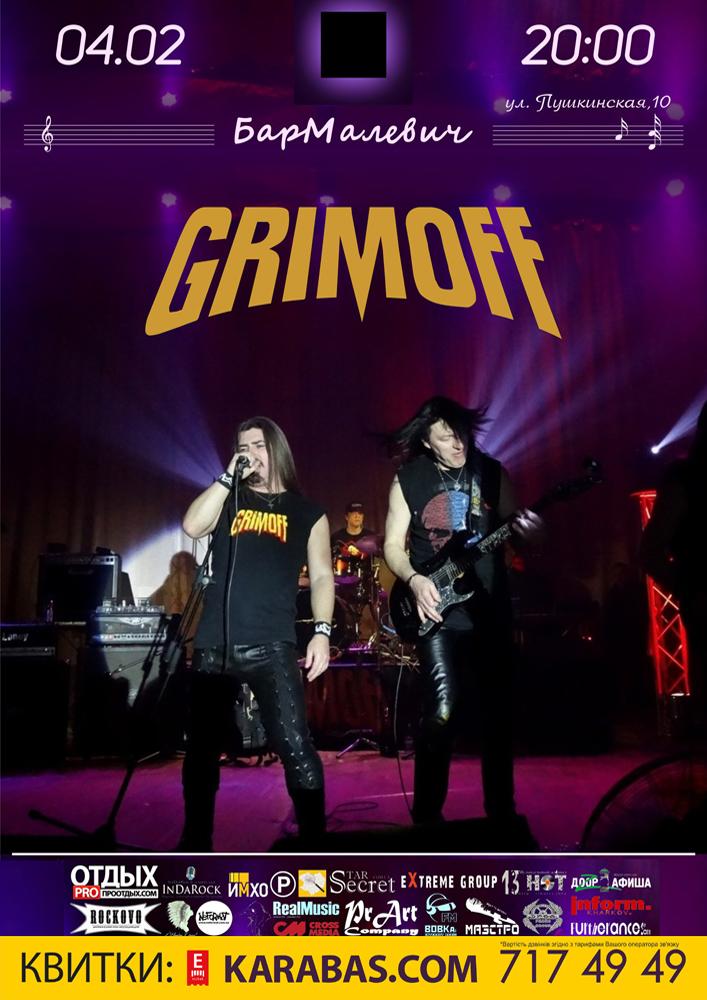 Grimoff Харьков