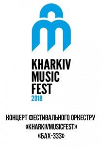 """Концерт Фестивального оркестру """"KharkivMusicFest"""" """"Бах-333"""" Харьков"""
