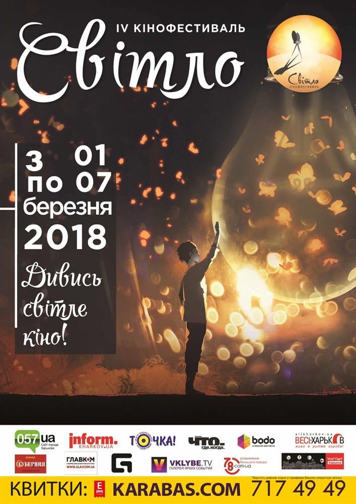 IV Міжнародний кінофестиваль «Світло» Харьков