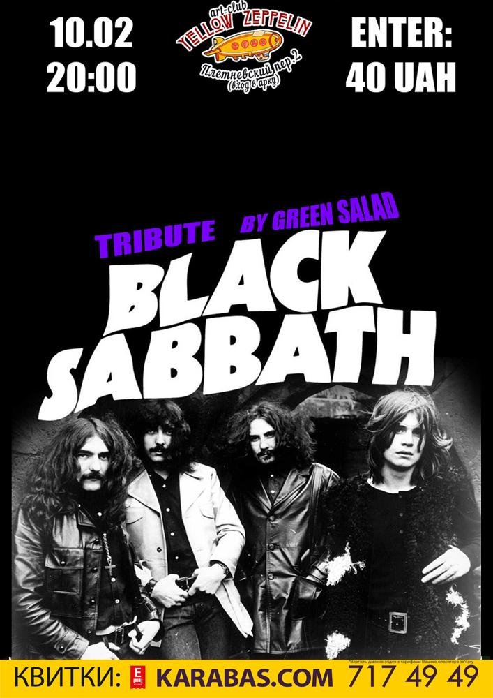 Black Sabbath tribute by Green Salad Харьков