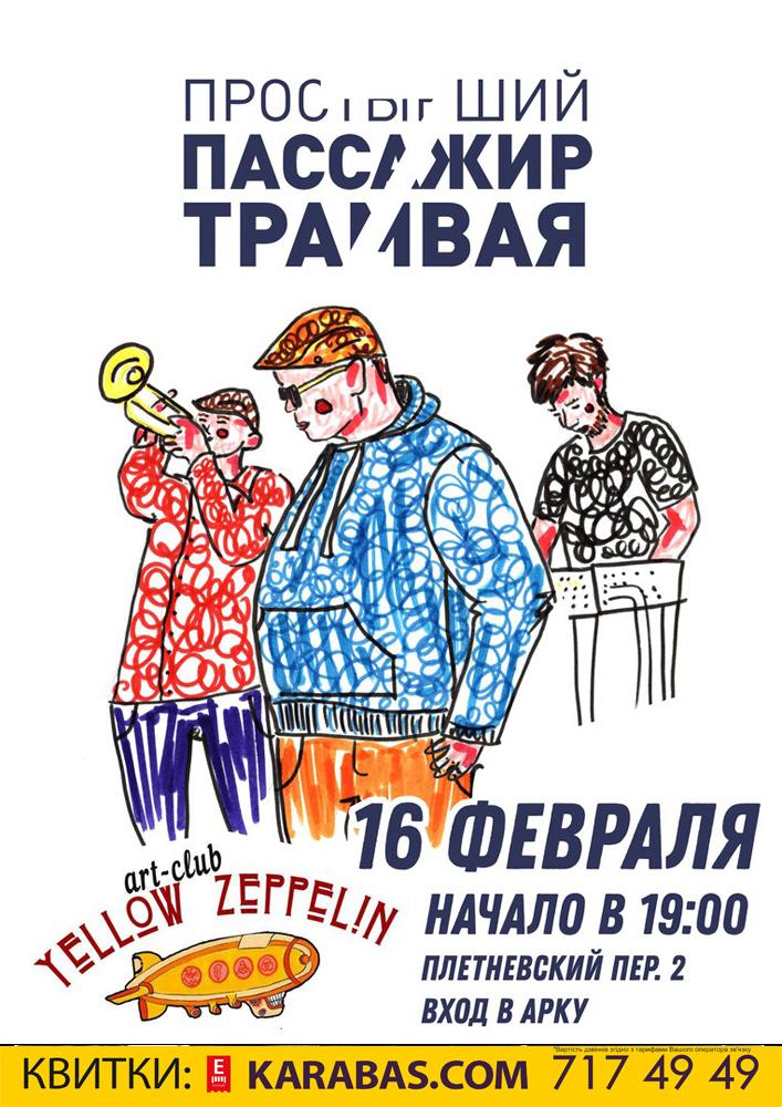 Ваня Пинженин и ППТ№7 Харьков