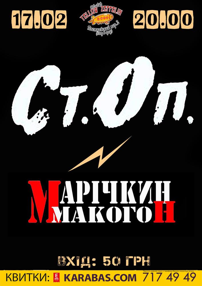 Ст.Оп. та Марічкин макогон Харьков