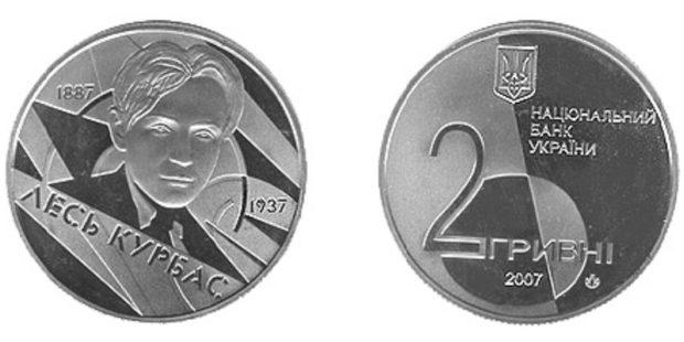 Памятная монета Украины Лесь Курбас