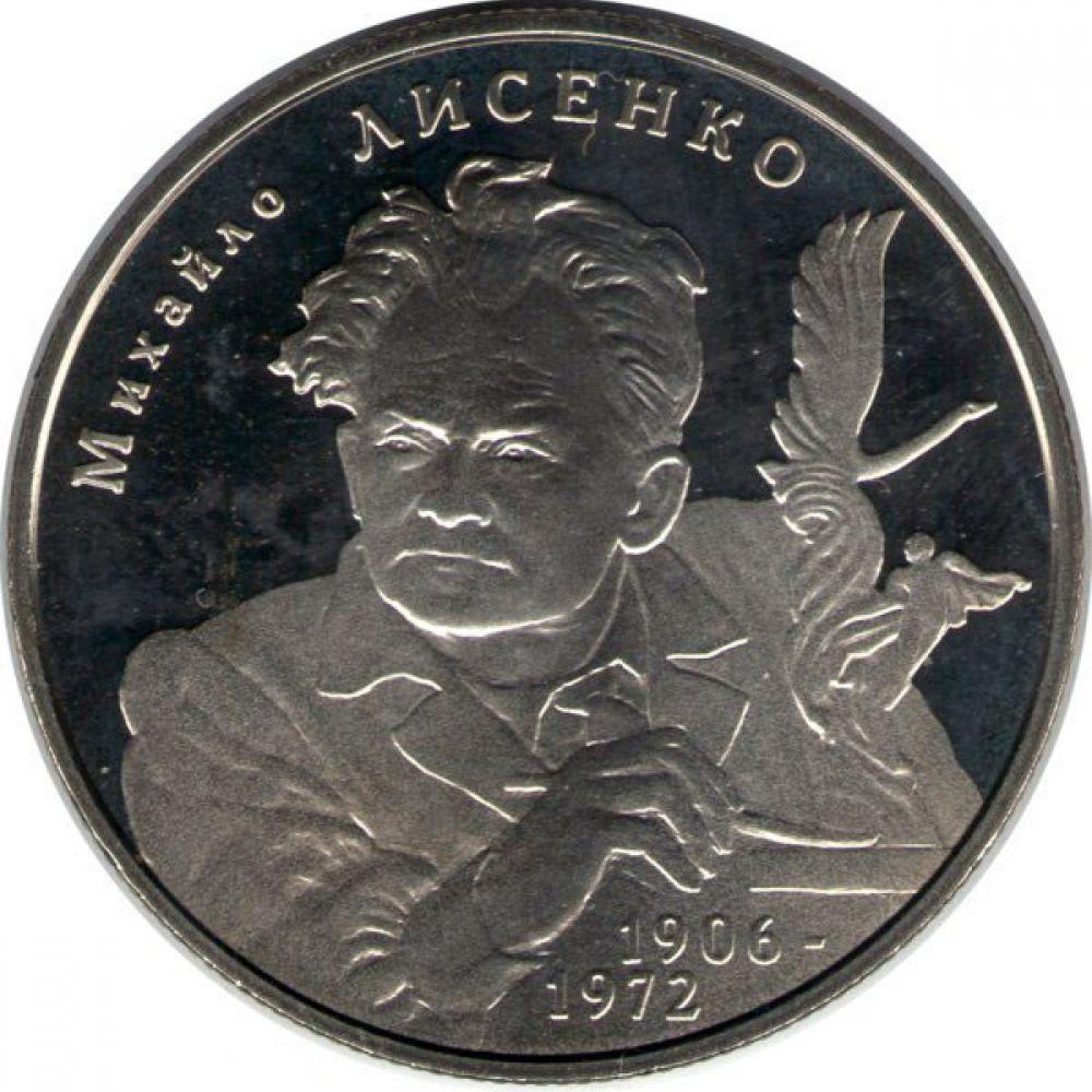 Памятная монета Михаил Лысенко