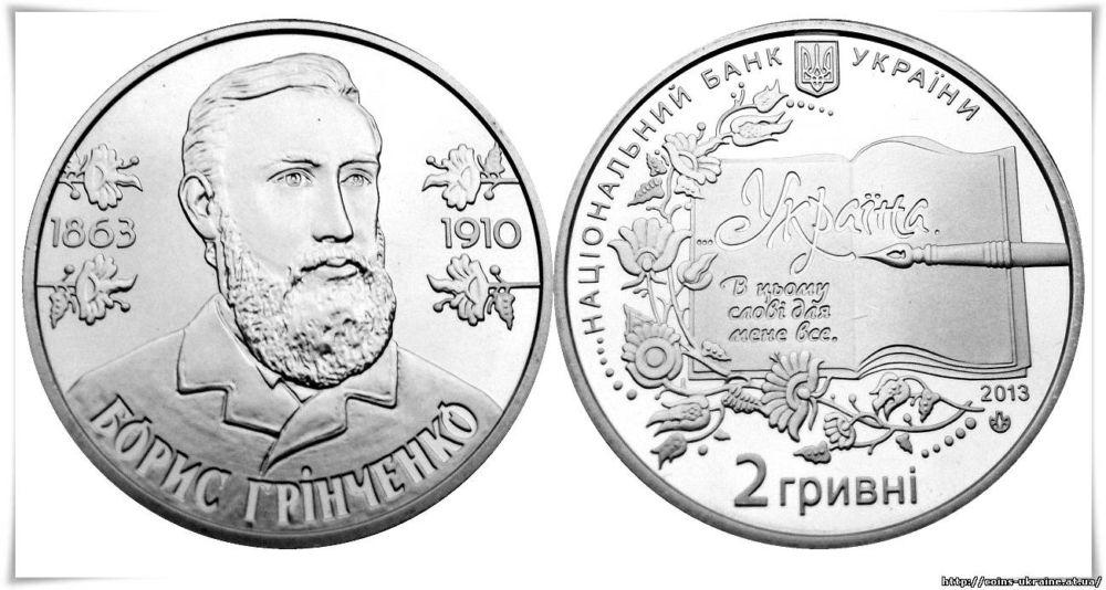 Памятная монета Борис Гринченко