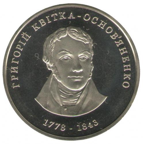 Памятная монета Григорий Квитка-Основьяненко