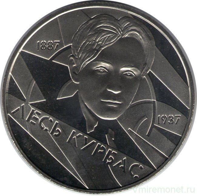 Памятная монета Лесь Курбас