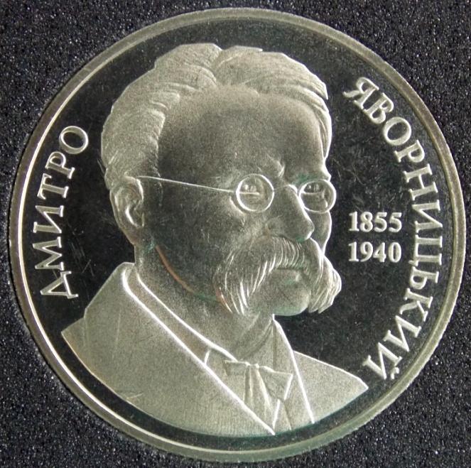 Памятная монета Дмитрий Яворницкий
