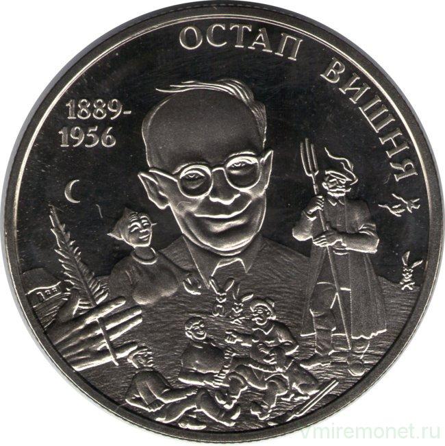 Памятная монета Остап Вишня