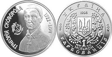 Памятная монета Григорий Сковорода