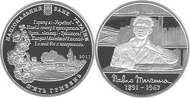 Памятная монета Павел Тычина