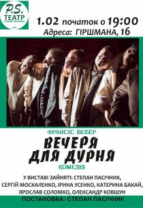 """P.S. Театр. """"Вечеря для дурня"""" Харьков"""