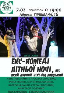 ЕКС-КОМЕДІ ЛІТНЬОЇ НОЧІ або Який дурний весь рід людський Харьков