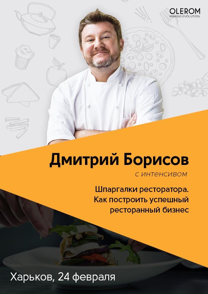 Шпаргалки ресторатора. Как построить успешный ресторанный бизнес» Харьков