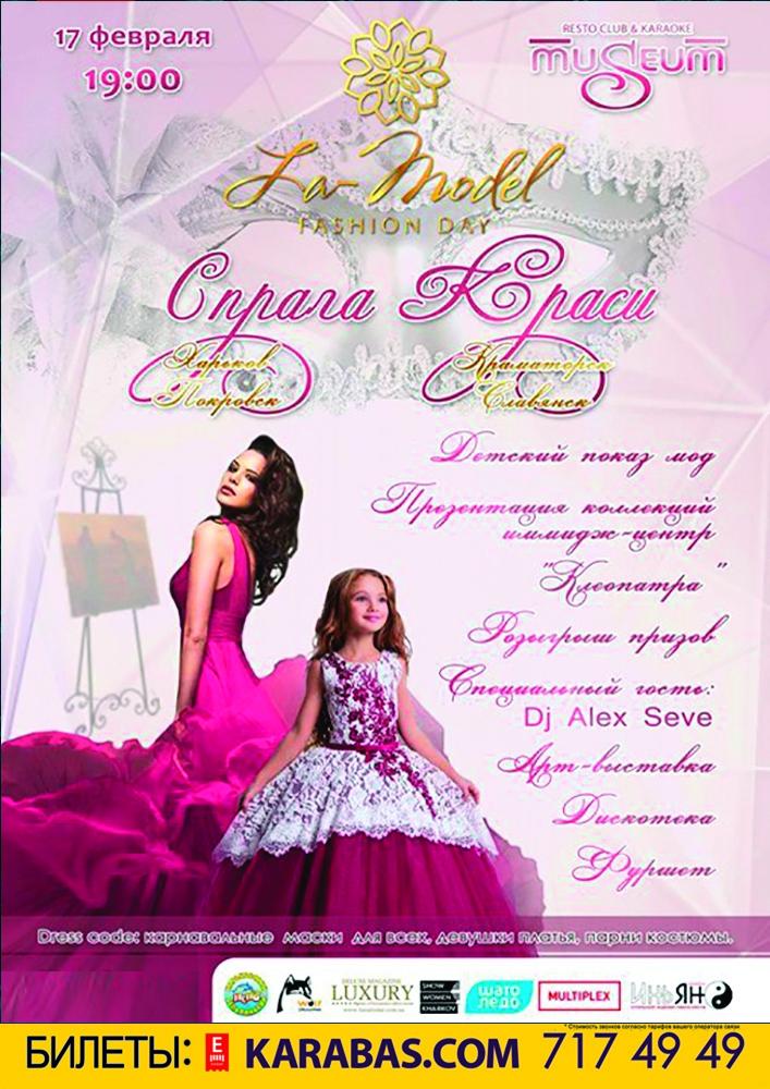 La Model Fashion Day «Спрага Краси» Харьков