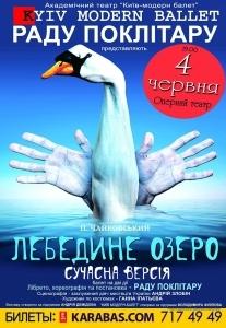 «Киев.Модерн-балет» Раду Поклитару спектакль «Лебединое озеро» Харьков