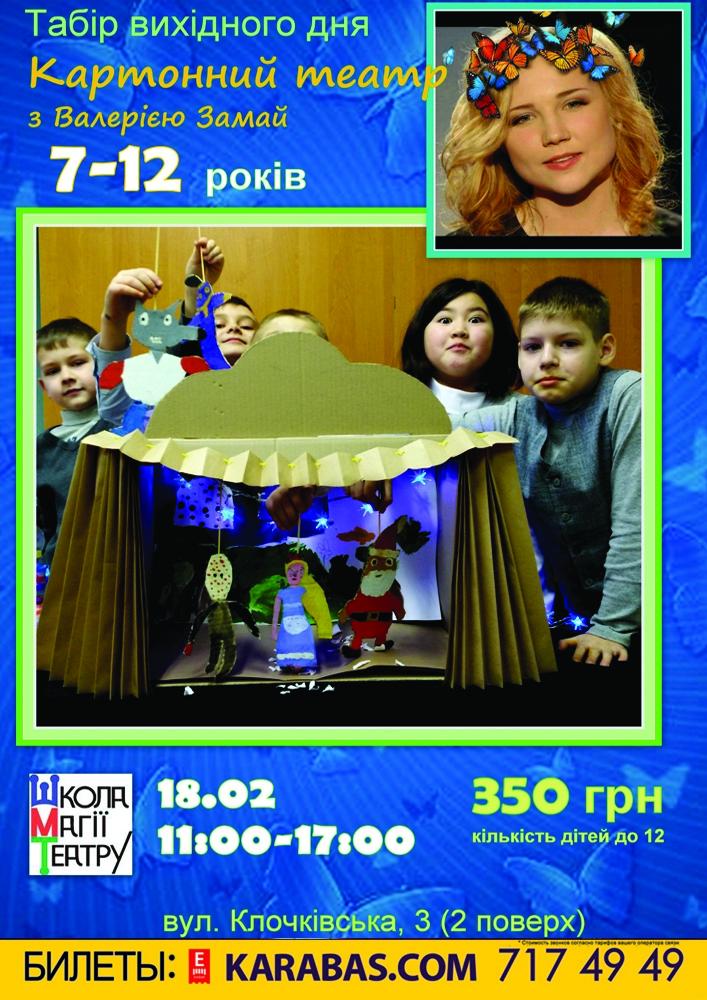 Табір вихідного дня «Картонний театр» Харьков