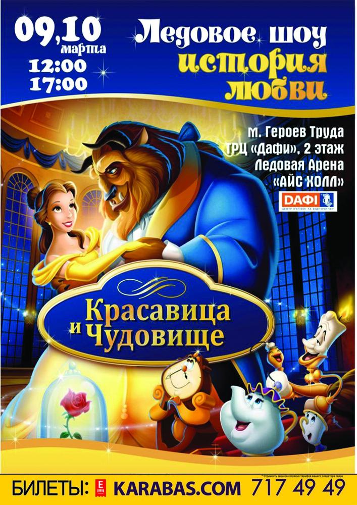 Ледовое шоу «Красавица и чудовище» Харьков