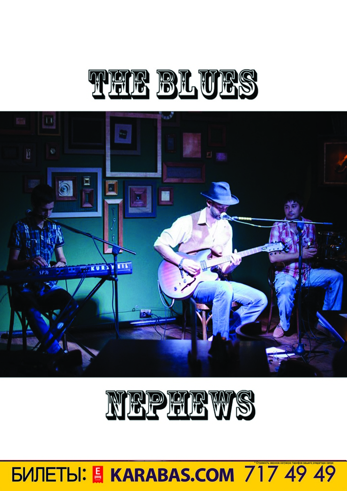 День Влюбленных с The Blues Nephews Харьков