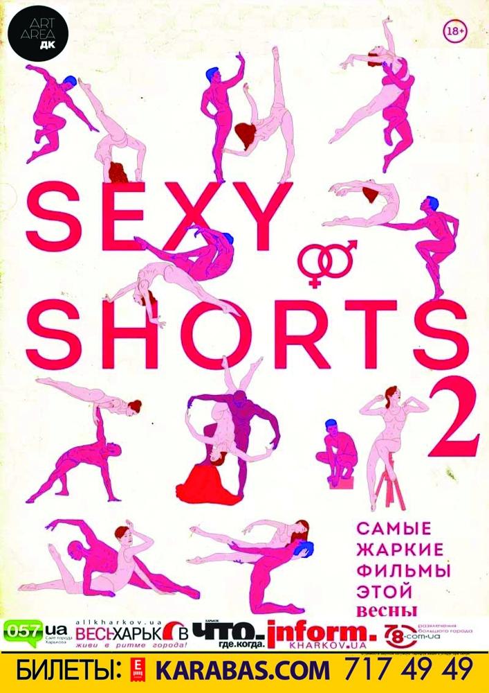 SexyShorts - 2 Харьков