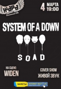 SYSTEM OF A DOWN Tribute Show Харьков