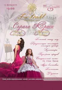"""La Model Fashion Day & ""Спрага Краси"" Харьков"