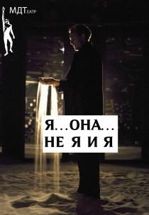 """МДТеатр. Театральный сериал. """"Я... ОНА не Я и Я"""" Харьков"""
