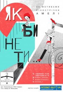"""Театр «КІМНАТА Т» - Романтична комедія """" Якби не ти"""" Харьков"""