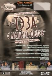 """Театр """"Ланжерон"""". """"Теза с нашего двора"""" Харьков"""