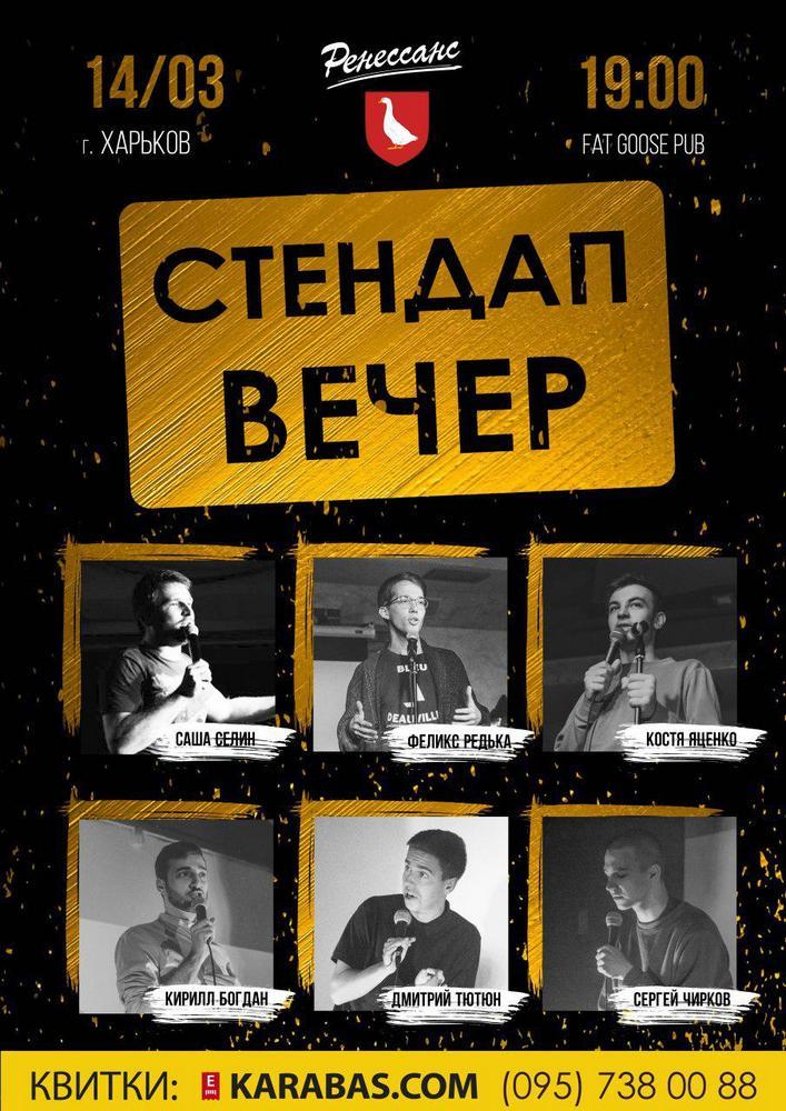 Стендап вечер Харьков