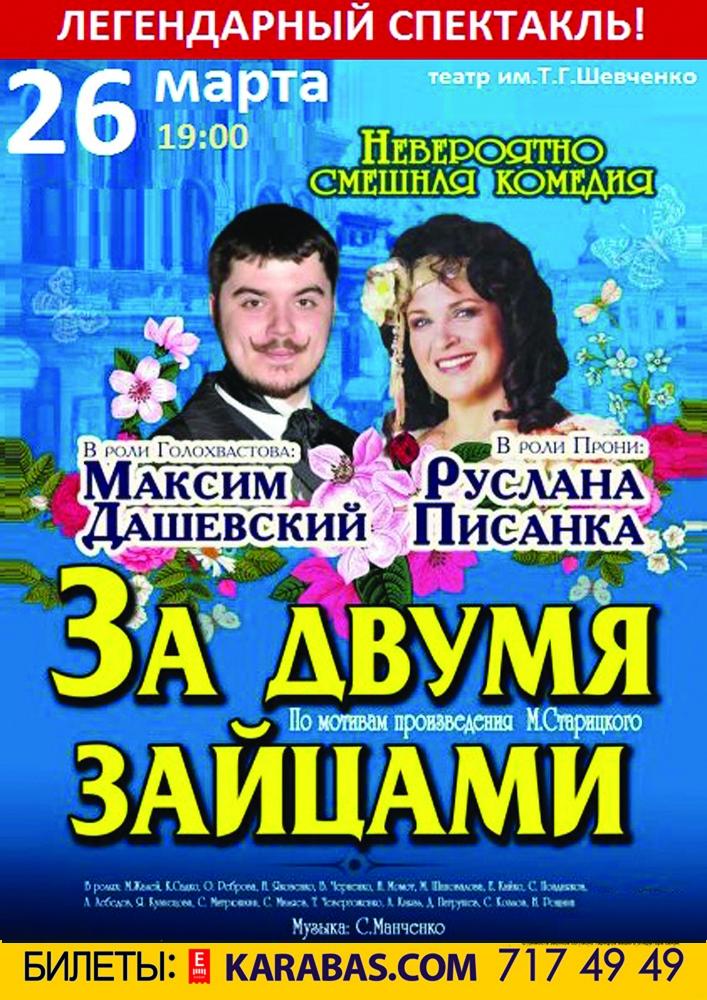 За двома зайцями Харьков