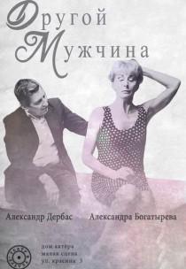 """Театр в театре. """"Другой мужчина"""" Харьков"""