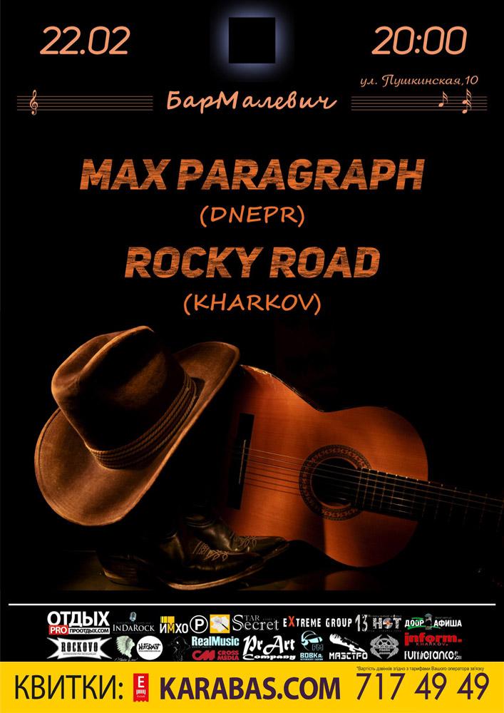Max Paragraph и Rocky Road Харьков