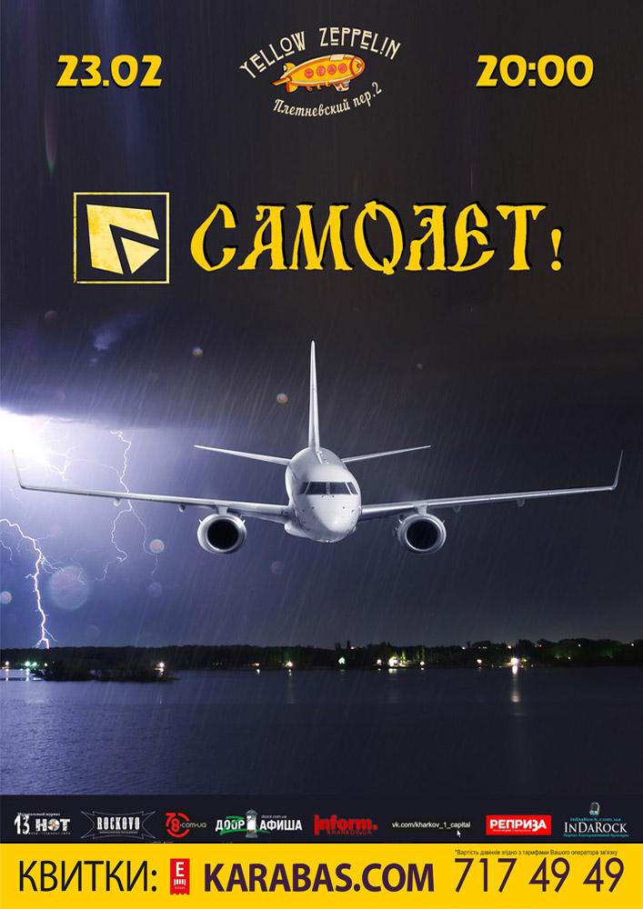 Группа САМОЛЁТ Харьков