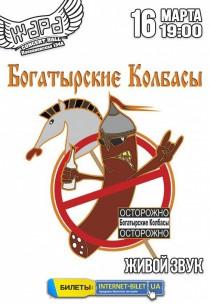 Богатырские колбасы Харьков