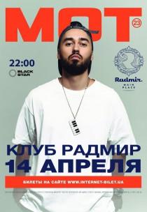 МОТ Харьков