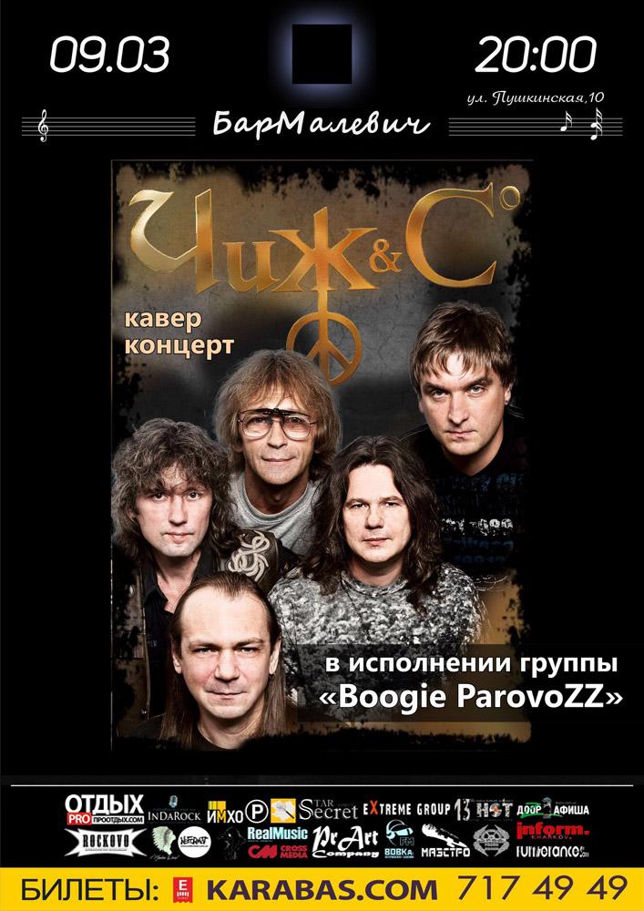 Трибьют ЧИЖ и Ко от Boogie Parovozz Харьков