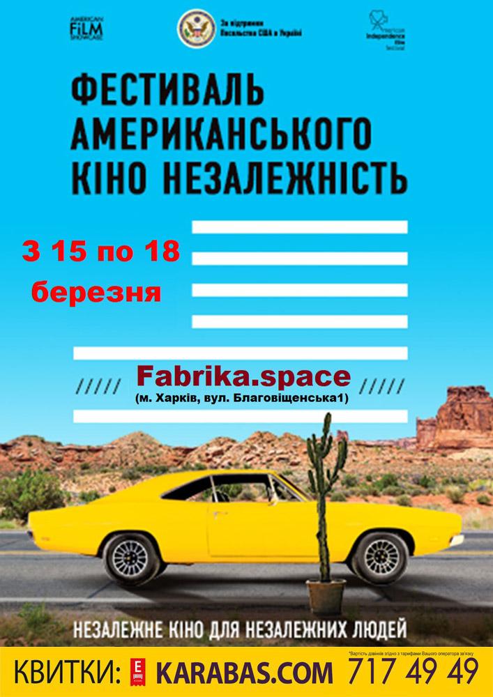 8-й Фестиваль американского кино «Независимость» Харьков