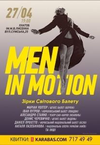 Балет Men in Motion Харьков