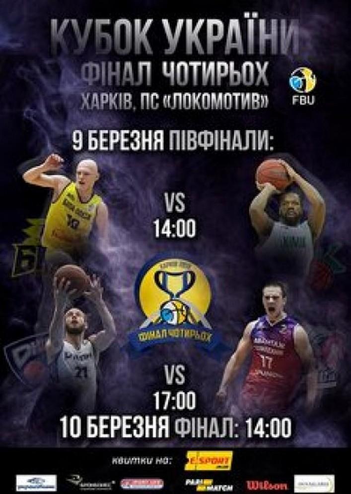 Фінал Кубка України з баскетболу Харьков