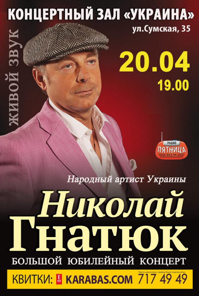 Николай Гнатюк Харьков