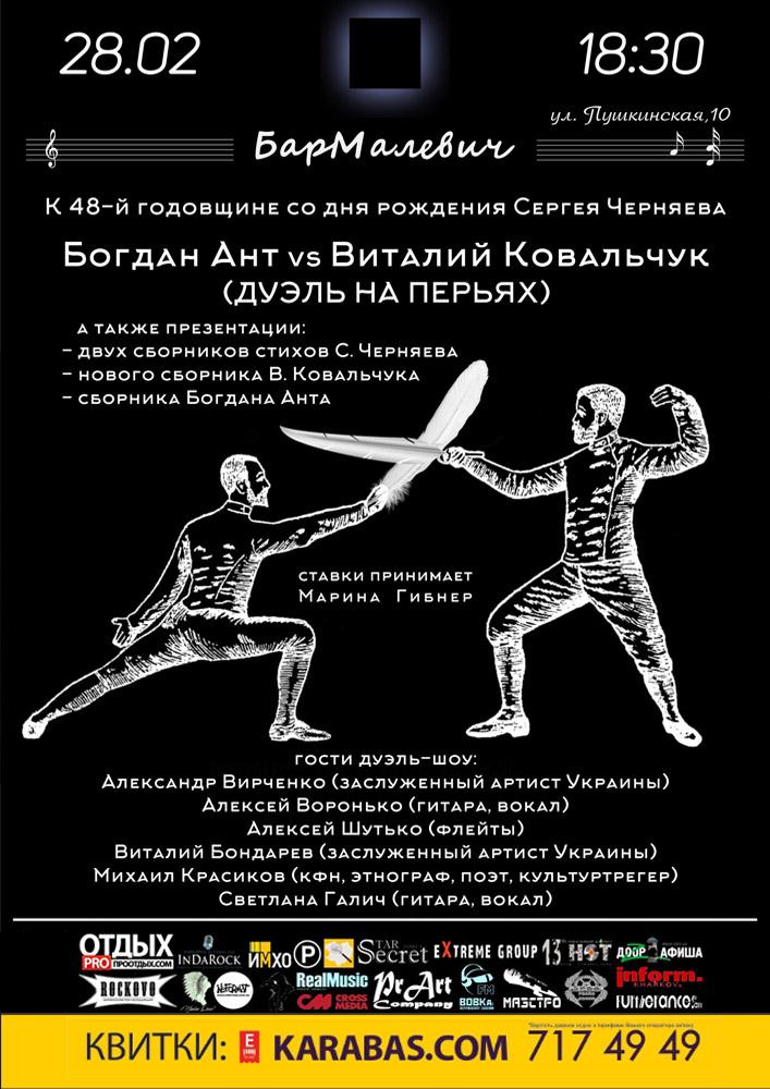 Виталий Ковальчук vs Богдан Ант Харьков