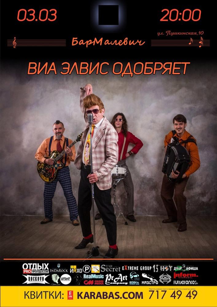 ВИА «Элвис Одобряет» Харьков