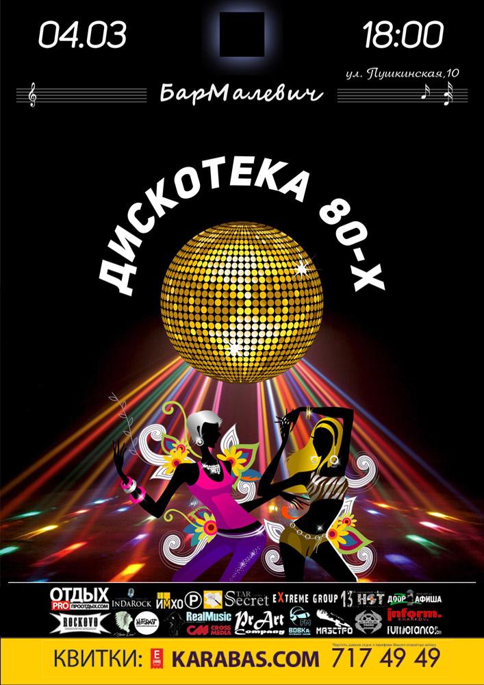 Диско 80-х Харьков