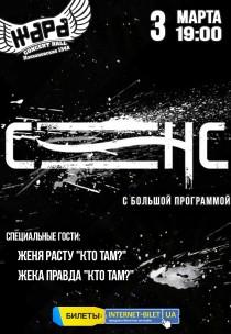 """Группа """"СЕНС"""" Харьков"""