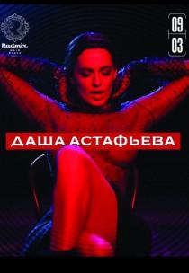 Даша Астафьева Харьков