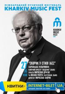 Концерт «Скорик в стиле джаз» с участием Львовского оркестра «Академия» Харьков